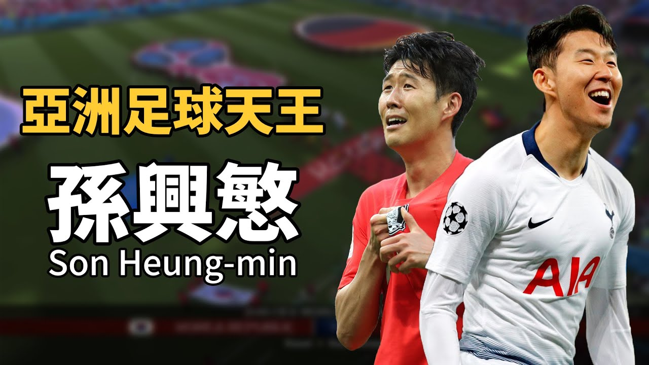 【Treble追球】史上最強亞洲足球員,曾經擊敗世界冠軍的男人 – 孫興慜 Son Heung-min