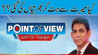 Merit say hut ka bhartiya . . . | Point of View | 14 June 2018 | 24 News HD