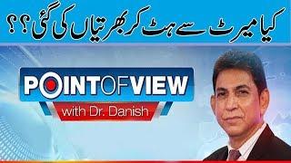 Merit say hut ka bhartiya . . . | Point of View | 14 June 2018 | 24 News HD