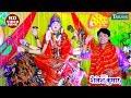 Download  भुखनि नव दिन नवरात || Shailesh Kumar Bhojpuri Bhakti Devigeet 2019 MP3,3GP,MP4