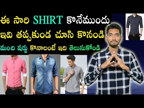 How To Buy A Shirt That Fits For A Man | Telugu | Naveen Mullangi