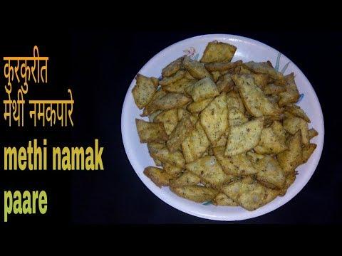 कुरकुरीत कसुरी मेथी शंकरपाळे / methi  namak paare / Diamond cuts recipe by marathi tadka