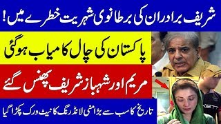 Inside Story of Shahbaz Sharif and Maryam Nawaz | Pakistan