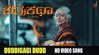 Duddigagi Dudd | B Jayashree | Chitrakatha | Sujeeth Rathod, Sudha Rani, Dilip Raj | Prajwal M