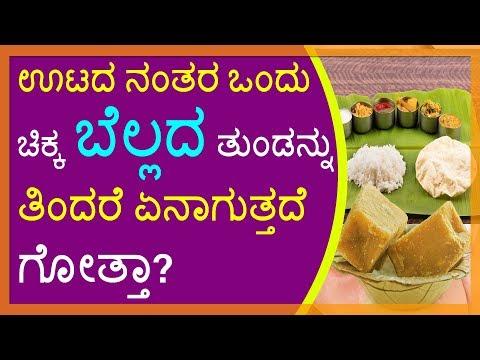 Unbeatable Health Benefits of Jaggery in Kannada: Surprising Organic Jaggery Benefits