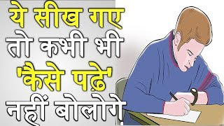 पढ़ने का सही तरीका | HOW TO STUDY FOR EXAMS | EFFECTIVE STUDY TECHNIQUES FOR EXAM TIME