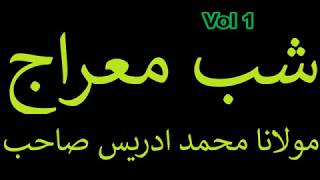 1  معراج شریف , Maulana Mohammad Idress, Pashto Islami Bayan