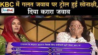 Sonakshi Sinha vs Common Sense in KBC |Ruma Devi |Kaun Banega Crorepati Season 11 |#YoSonakshiSoDumb