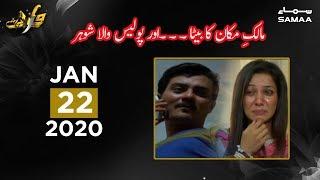 Wardaat  | SAMAA TV | 22 January 2019