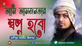 আমি স্বপ্ন হবো। হাবিবুর রহমান মিসবাহ। দারুল কোরআন আজিজিয়া মাদ্রাসা। nEW islami song ।islamic newser