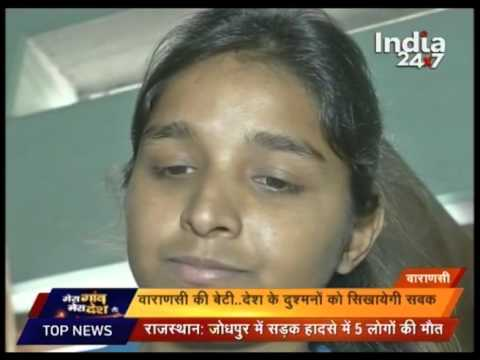 Girl from Varanasi to become Airforce officer soon : News Story