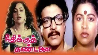 Neethikku Thandanai (1987) Movie | Raadhika,Nizhalgal Ravi | Karunanidhi | S.A.Chandrasekhar | M.S.V