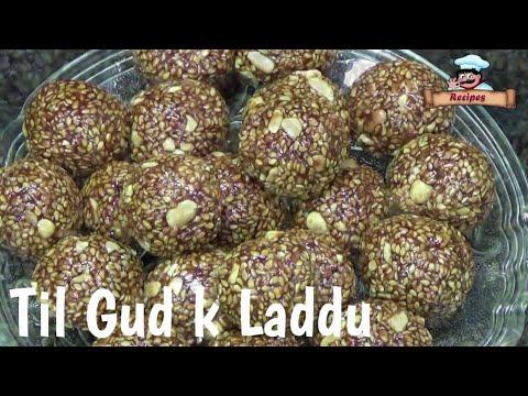 तील और गुड के लड्डू / Til Gud k Laadu ki recipe