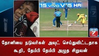 #ViralVideo   Dhoni அவுட்டே இல்லை - தேம்பி தேம்பி அழுத சிறுவன்   CSK   Chennai