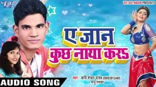 नया साल में नया करS - Ae Jaan Kuch Naya Kara - Kavishankar & Mannu Pandey - Bhojpuri Hot Songs 2017