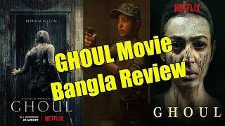Download বলিউডের সেরা হোরর মুভি ghoul | ghoul movie bangla review Video