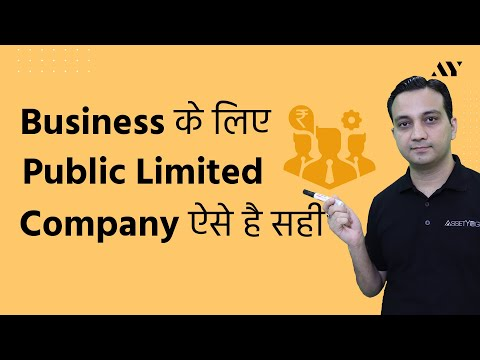 Public Limited Company - Explained in Hindi