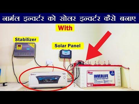 How to Convert Simple Inverter into Solar Inverter In Hindi - Urdu
