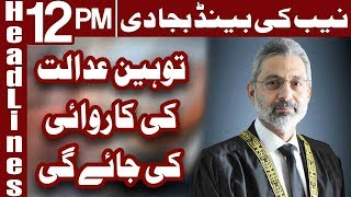 Court Rejects NAB Plea To Adjourn Hudaibiya Case Hearing - Headlines 12 PM - 11December-Express News