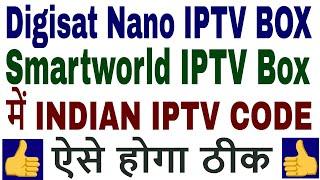 Digisat Nano IPTV Box,Smartworld Box में INDIAN IPTV Code Error