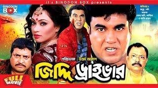 Ziddi Driver - জিদ্দি ড্রাইভার   Manna   Popy   Omor Sani   Bangla Movie
