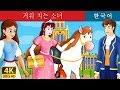 거위 치는 소녀 | 동화 | 한국 동화