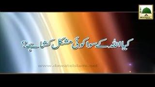 Kya Allah Ke Siwa Koi Mushkil Kusha Hai - Madani Muzakra - Maulana Ilyas Qadri