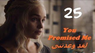 Download تعلم و مارس الانجليزية من مسلسل #صراع العروش 25 #Game Of Thrones Video