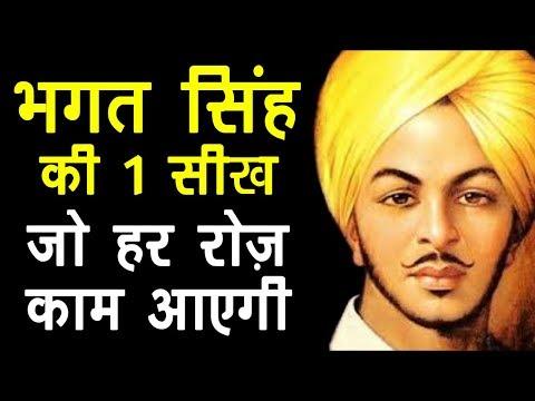Veer Bhagat Singh   Motivational Video in Hindi by Himeesh Madaan