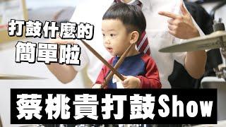【蔡桃貴】我會打鼓了!簡單啦!哈哈哈 (1Y5M2D)