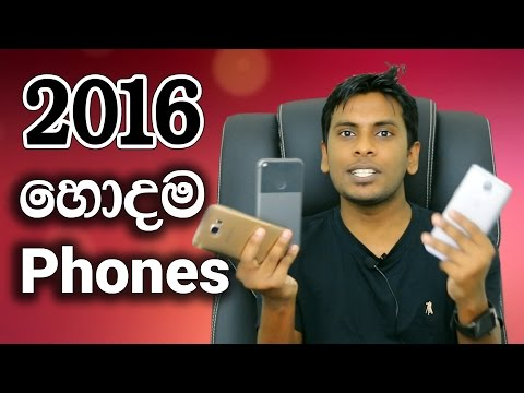 The Best Smartphones in 2016 Sri Lanka