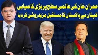 Dunya Kamran Khan Kay Sath | 22 January 2020 | Dunya News