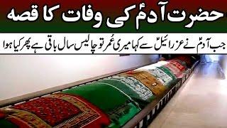 Hazrat Adam AS Ki Wafat Ka Qissa | Death Story of Prophet Adam (AS) in Urdu