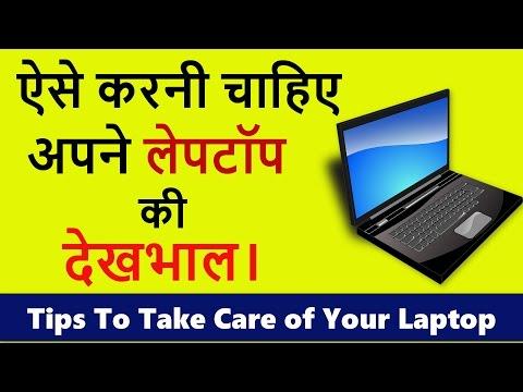 ऐसे करनी चाहिए अपने लैपटॉप की देखभाल ! लैपटॉप की देखभाल के टिप्स ! Tips to take care of laptop