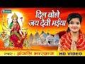 Download  माता का सुन्दर भजन     दिल बोले जय देवी मईया    Anjali Bhardwaj Bhakti Song New MP3,3GP,MP4