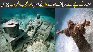 5 Underwater Discoveries That Are Really Wondering | Asif Ali TV
