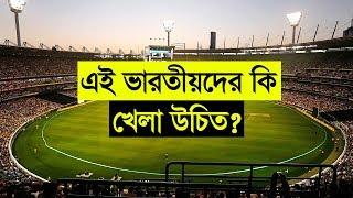 আগামী IPL-এ এই ক্রিকেটারদের কি খেলা উচিত? আপনি কী বলেন?