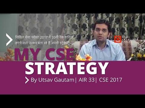 How to crack UPSC Civil Services Exam | By Utsav Gautam | AIR 33 CSE 2017