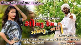Gamdu Kem Gamtu Nathi - Rahul Aanjana   New Gujarati Song 2018   FULL VIDEO   RDC Gujarati