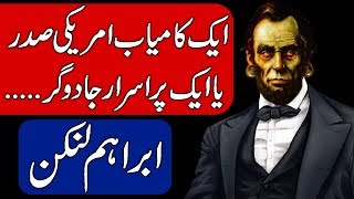 Facts of Abraham Lincoln (Lincoln