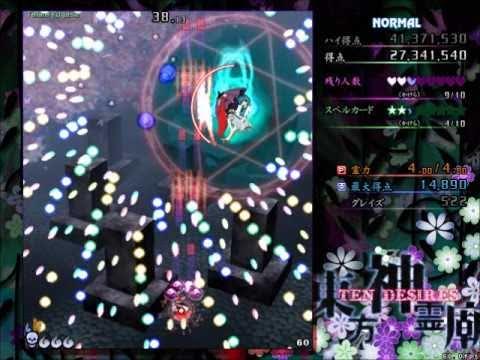Touhou Project 13 ~ Ten Desires (Demo gameplay + download)
