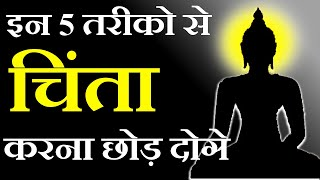 चिंता को कैसे दूर करे   MOTIVATIONAL AND INSPIRATIONAL SPEECH  WHAT TO DO IN DIFFICULT TIME  GIGL