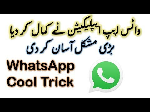 WhatsApp Cool Trick