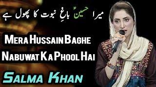 Salma Khan | Mera Hussain Baghe Nabuwat Ka Phool Hai | Mankabat | Aplus