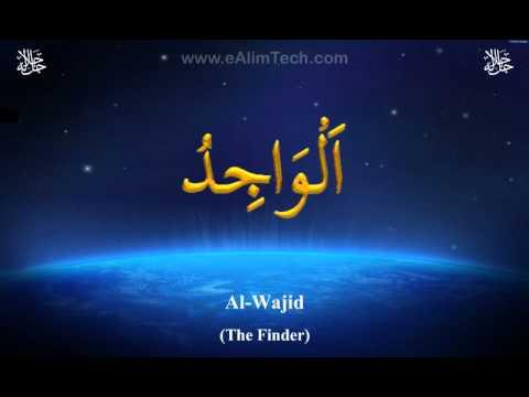 Asma-ul-Husna (99 Names of Allah)