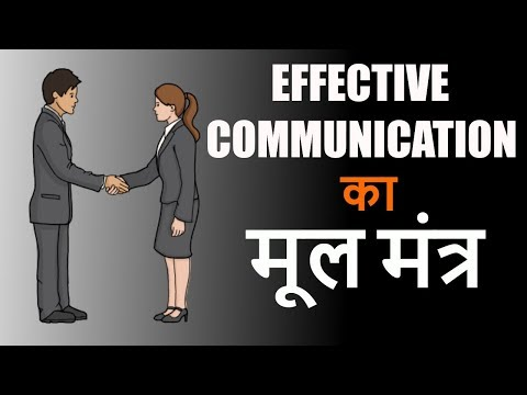How to Have Better Communication Skills - Hindi