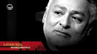 სიცრუის დეტექტორი | გია ჯაჯანიძე | 4 მაისი, გადაცემა სრულად