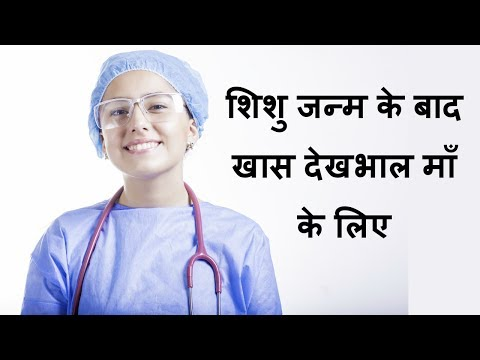 शिशु जन्म के बाद माँ की खास देखभाल/mother care after delivery/precautions after pregnancy