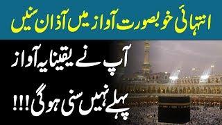 Most Beautiful Azan From Pakistan Muazzan By Urdu Lab