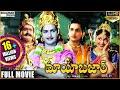 Mayabazar Telugu Full Length Classic Movie Mayabazar Color N